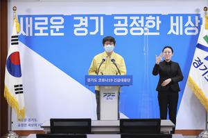경기도, 감염취약시설 백신접종으로 도 코로나19 사망률 지속 감소