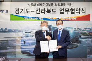 경기도, 전라북도와 '자동차 대체인증부품 활성화사업' 업무협약 추진