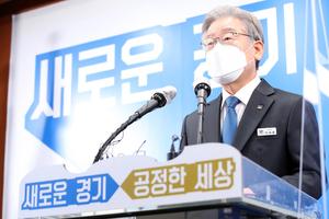 이재명 경기도지사, 퇴임 기자회견 열어