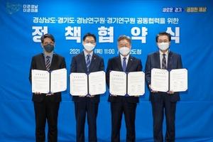 경기도-경남도, 정책현안 공동대응과 지속가능 발전 위해 정책협약 체결