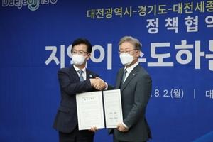 경기도-대전시, 지역이 주도하는 지속가능 발전 위해 정책협약 체결