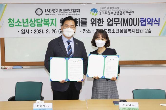 (사)경기언론인협회(회장 박종명)는 26일 오전 10시 경기도청소년상담복지센터(센터장 강유임)와 업무협약을 체결했다.